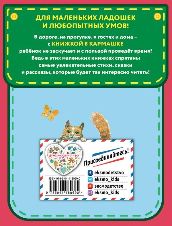 Ушинский К.Д. Любимые сказки и рассказы (ил. ил. В. и М. Белоусовых, А. Басюбиной)