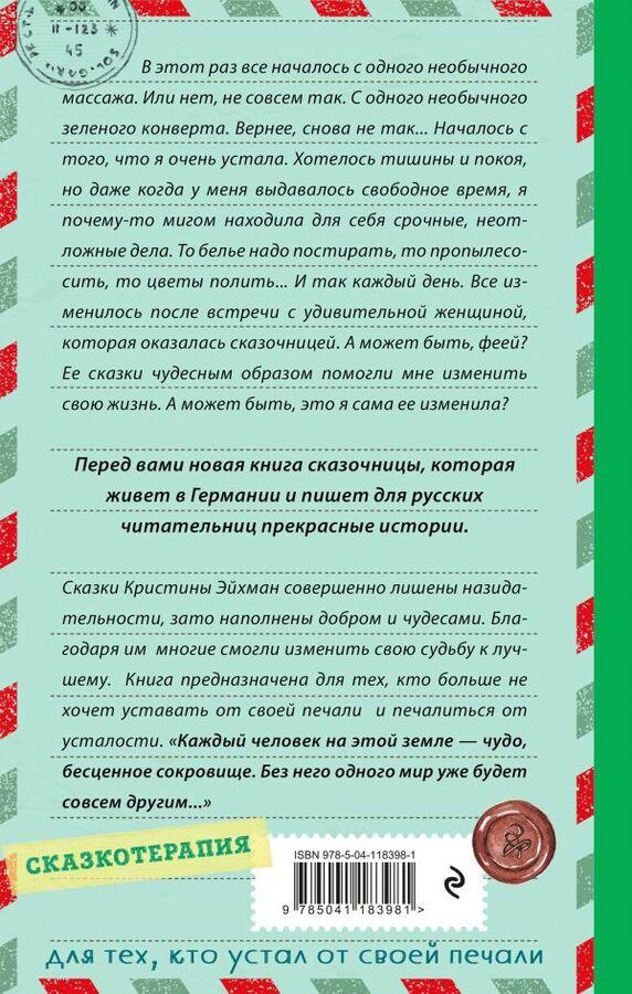 Эйхман К. Сказки из зеленого конверта. Для тех, кто устал от своей печали