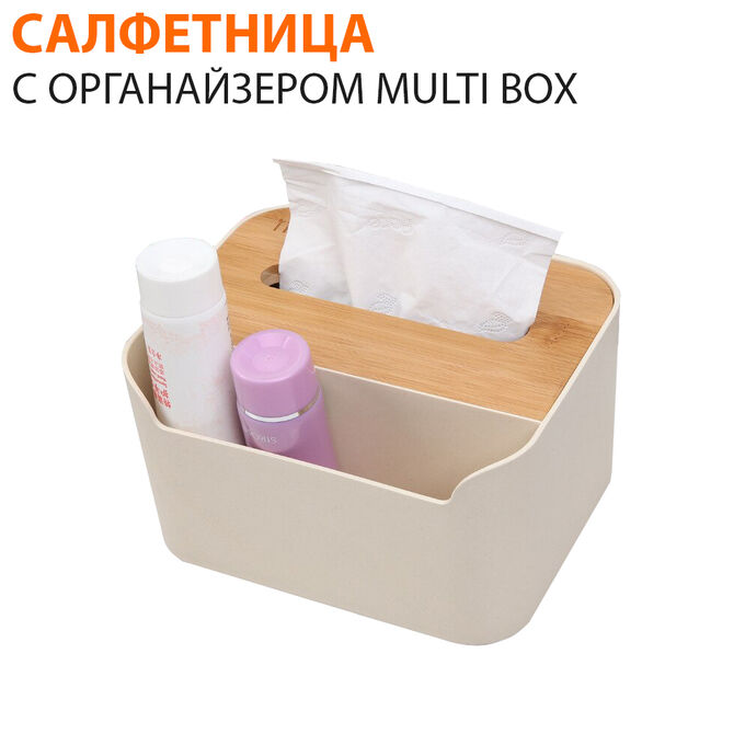 Салфетница с органайзером Multi Box
