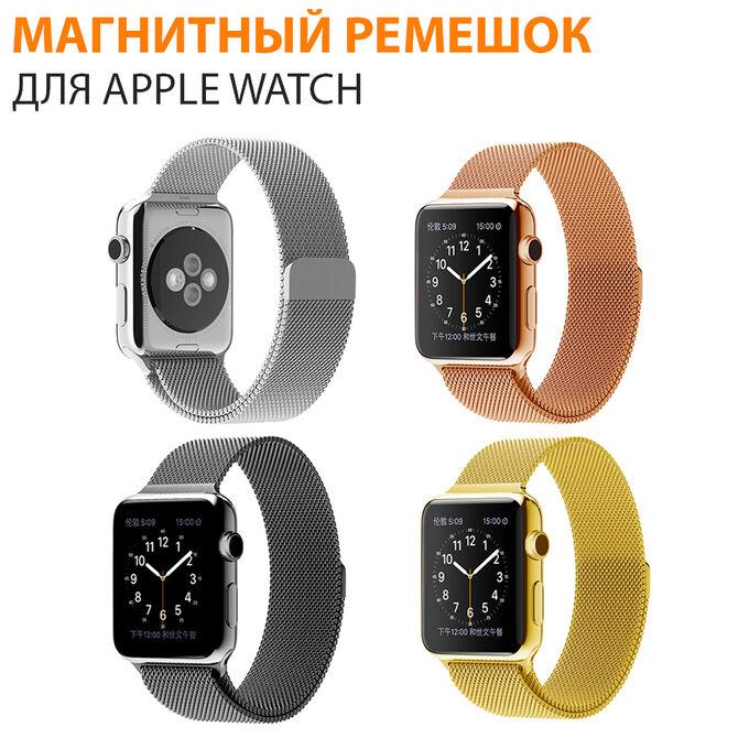 Магнитный ремешок для Apple Watch