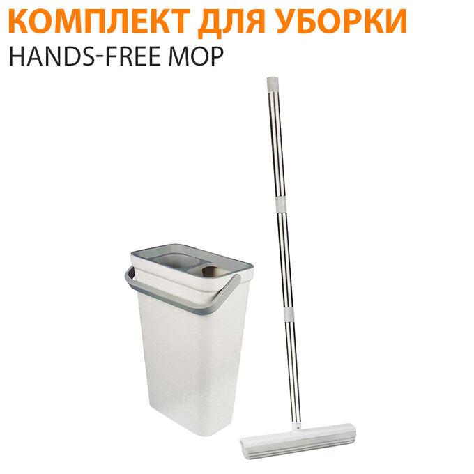 Комплект для уборки Hands-Free Mop