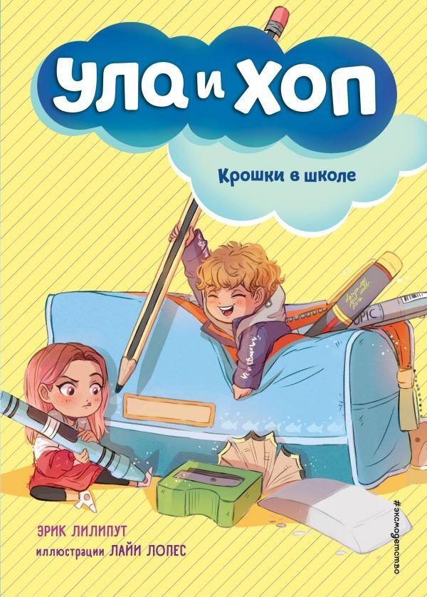 Лилипут Э. Крошки в школе (выпуск 2)