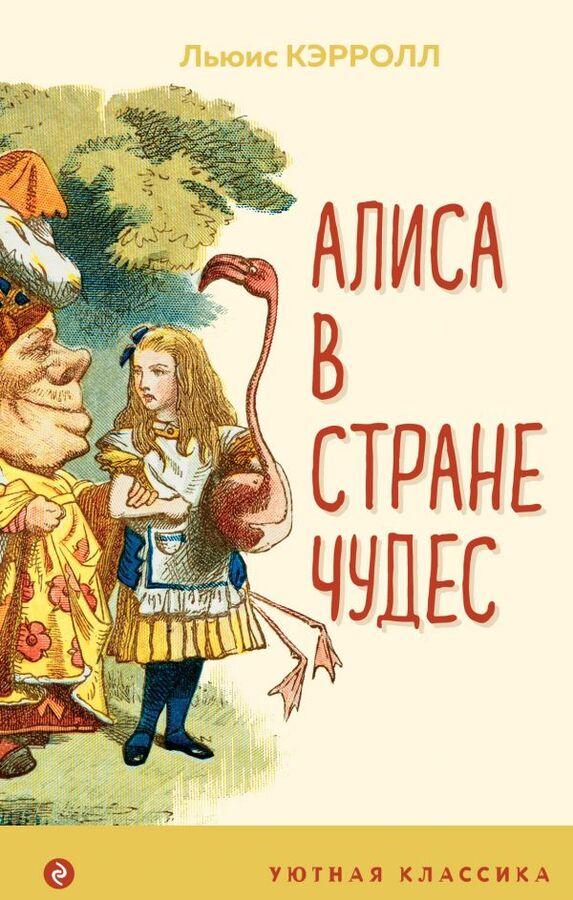 Кэрролл Л. Алиса в Стране чудес