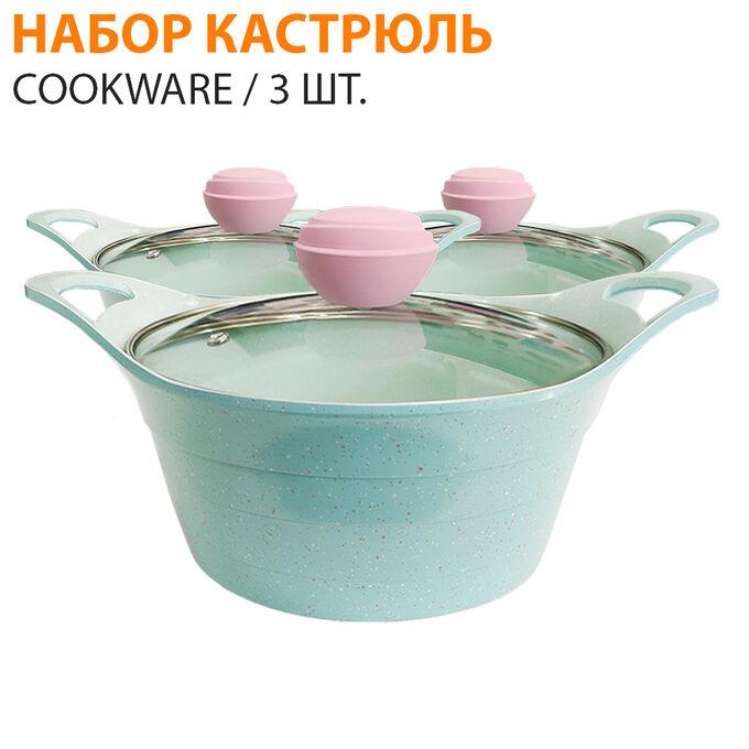 Набор кастрюль Cookware / 3 шт.