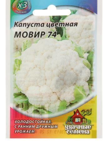 """Семена Капуста цветная """"Мовир 74"""""""