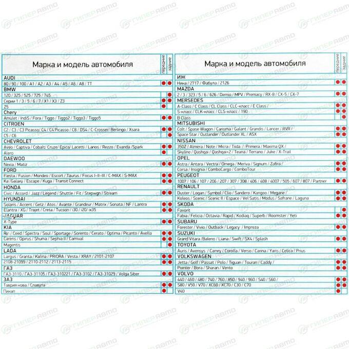 Брызговики универсальные АЕР, термопластичный эластомер, чёрные с блестками, 2шт, арт. БУ 07 00 01