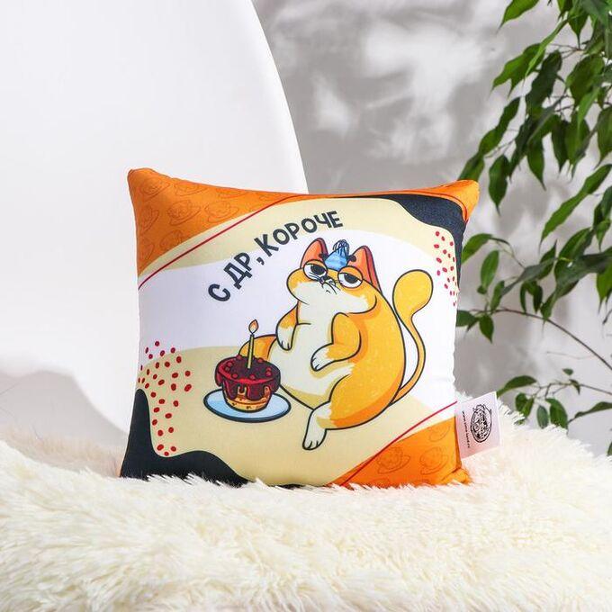 Подушка антистресс «С др, короче»