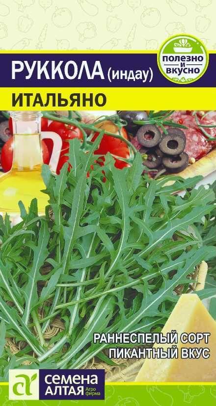 Зелень Руккола (Индау) Итальяно/Сем Алт/цп 1 гр.