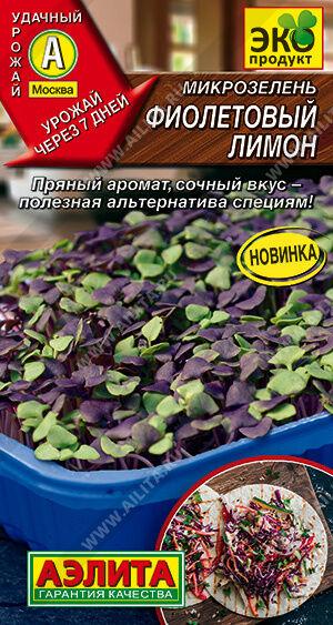 Микрозелень Фиолетовый лимон (2024; 17.402.02)