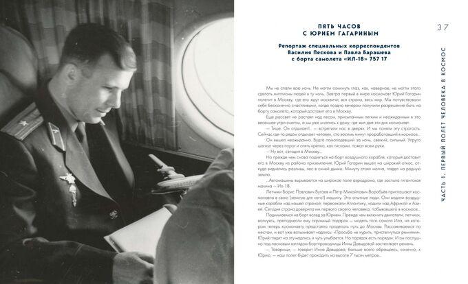 """Книга """"Юрий Гагарин. Как это было. Первый человек в космосе"""""""