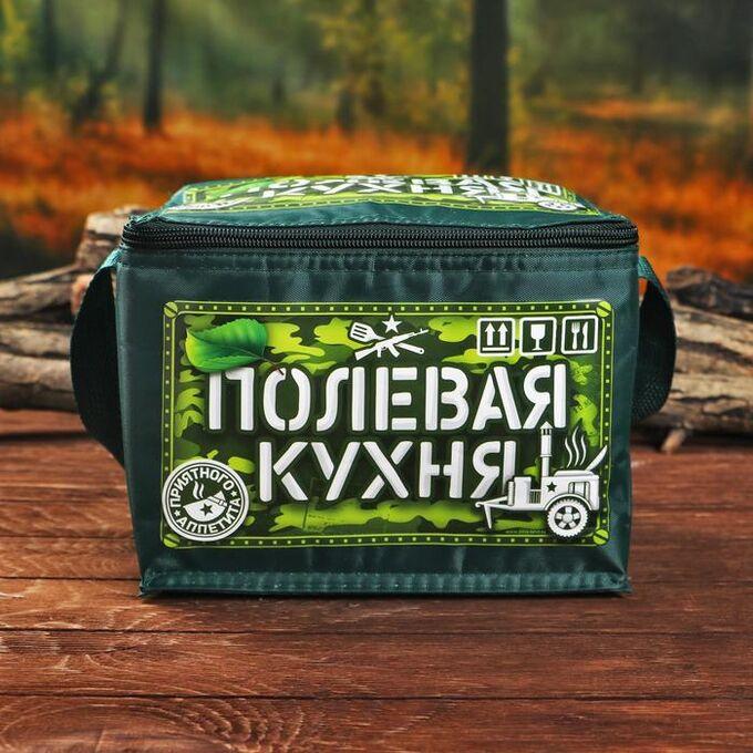 """Термосумка """"Полевая кухня"""". 5 л"""