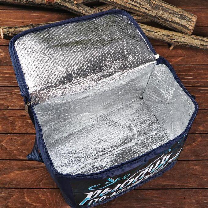 Термосумка с аккумулятором холода «Лучший рыбак», 12 л