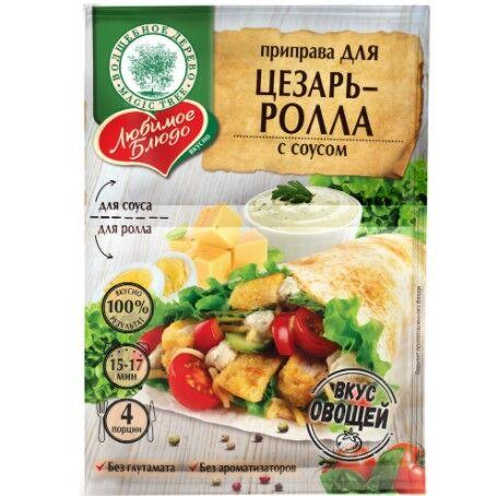 Приправа для цезарь-ролла с соусом (сухая смесь)  65г ЛЮБИМОЕ БЛЮДО