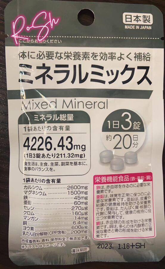 БАД: Mixed Mineral, 20 дней