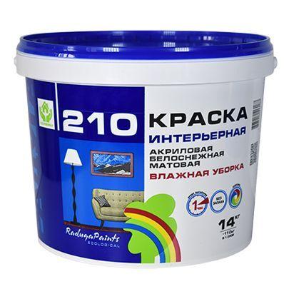 РАДУГА 210 Краска интерьерная акриловая, матовая