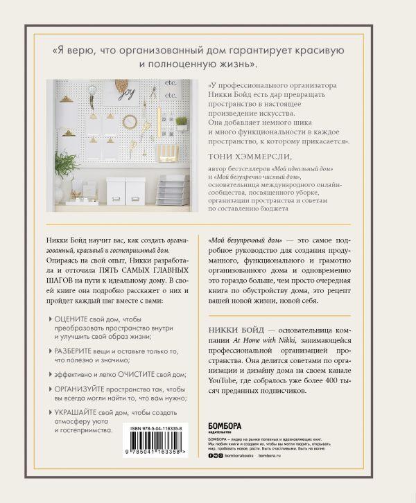 Бойд Н. Мой безупречный дом. Искусство организации пространства и создания стильного интерьера
