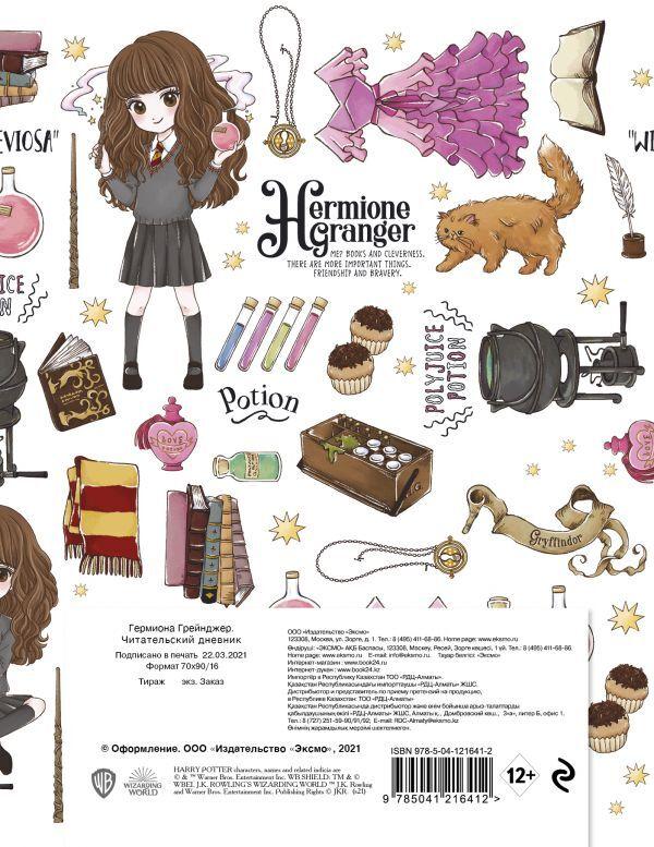 Гермиона Грейнджер. Читательский дневник. Коллекция «Cute kids»