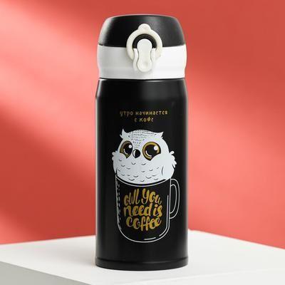 """Термос """"Утро начинается с кофе"""", 350 мл, соxраняет тепло 8 ч"""