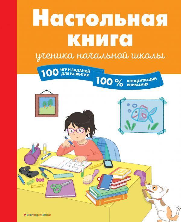 Барбара Арройо Настольная книга ученика начальной школы. 100 игр и заданий для развития 100 % концентрации внимания