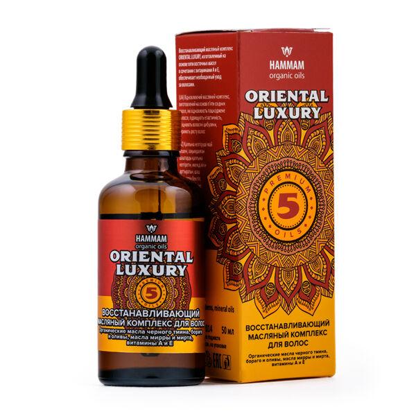 Восстанавливающий восточный масляный комплекс Oriental Luxury для всех типов волос Hammam Organic Oils
