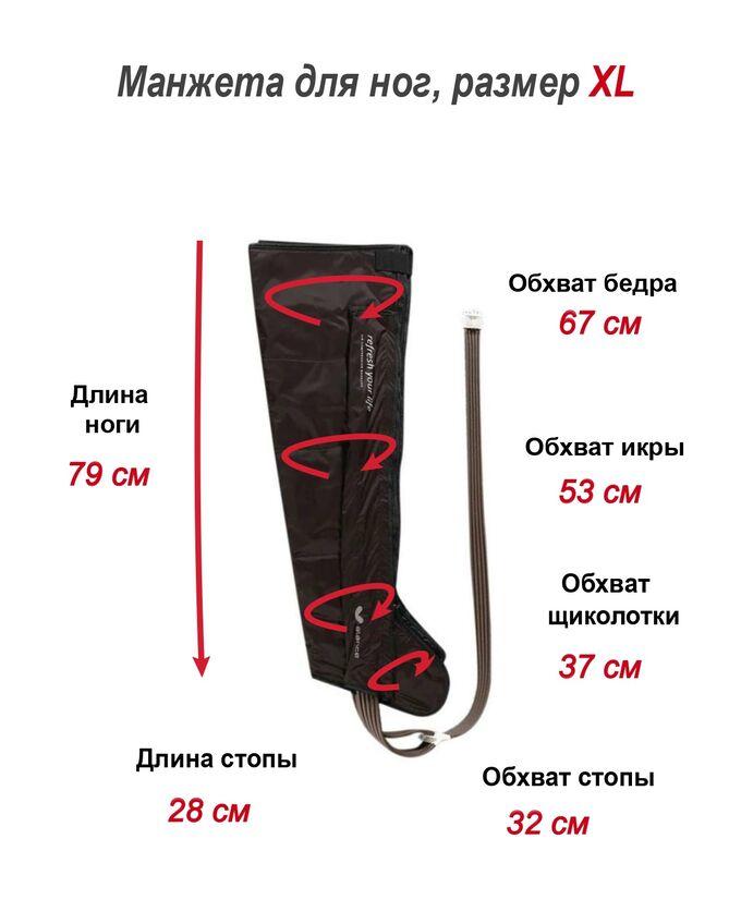"""Комплект """"Ноги XL"""" лимфодренажного массажера для прессотерапии Gapo Alance Choco Brown"""