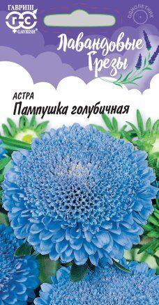 Семена Цветы Астра 0,3г Гавриш