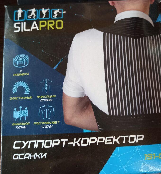 Суппорт-корректор осанки в Хабаровске