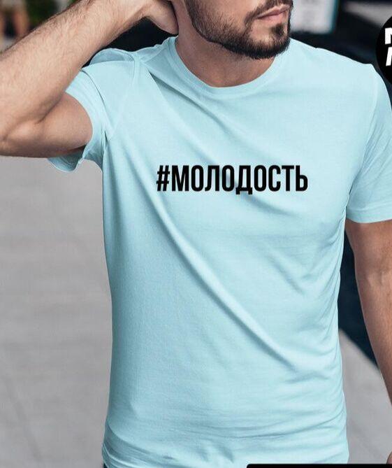 Мужская Футболка с надписью Молодость, цвет голубой