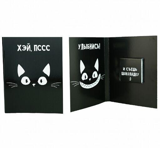 """MINI Открытка """"Улыбнись""""+шоколад 5гр."""