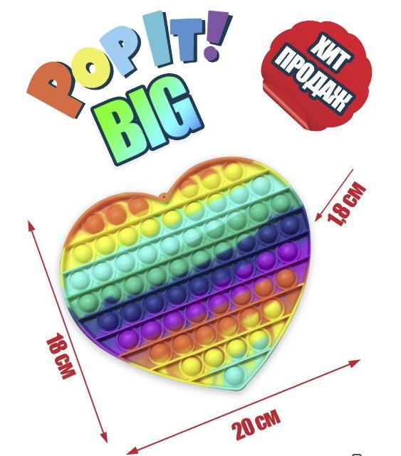 Игрушка антистресс BIG Pop it / 1 шт.  20*20см