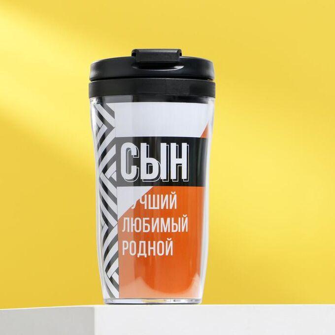 """Термостакан со вставкой """"Любимый сын"""" 250 мл"""