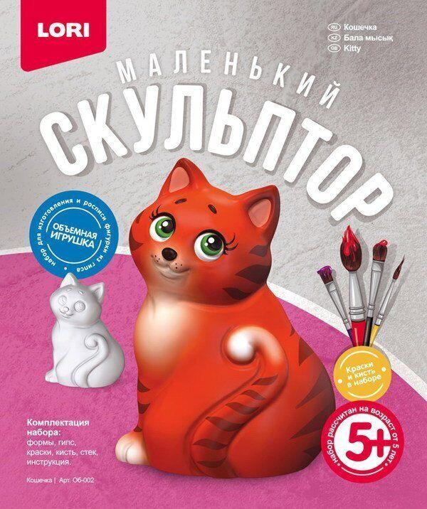 """Об-002 Маленький скульптор """"Кошечка"""""""
