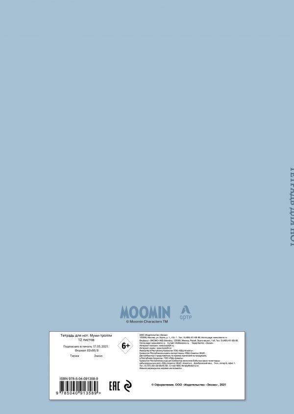 Тетрадь для нот. Муми-тролли (12 л., А4, вертикальная, скрепка)