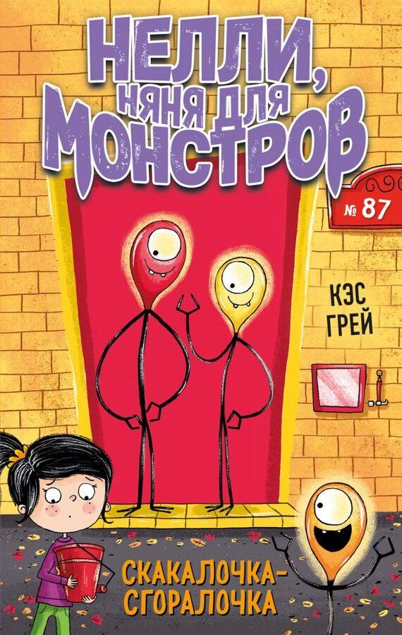 Грей К. Скакалочка-сгоралочка (выпуск 3)