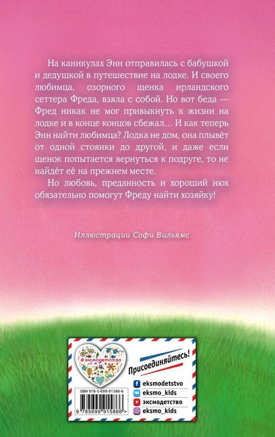 Вебб Х. Щенок Фред, или Уплывший дом (выпуск 28)