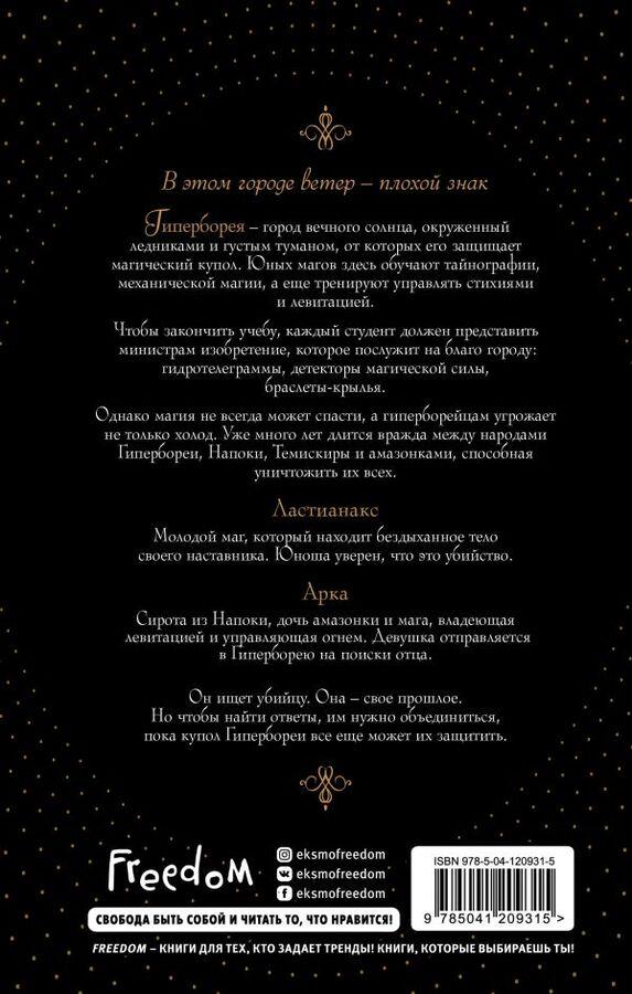 Девильпуа Э. Маги Гипербореи (#1)
