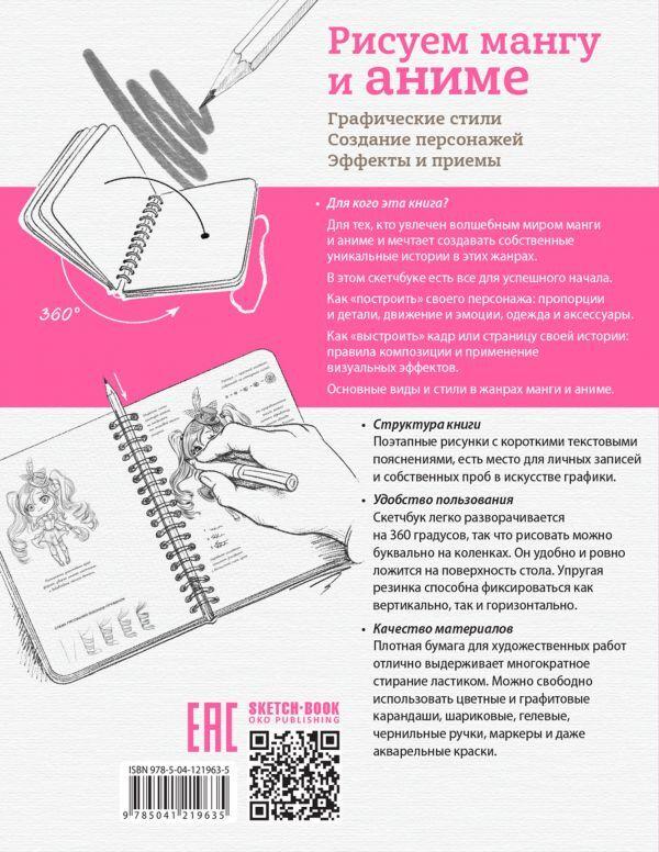 Sketchbook с уроками внутри. Рисуем мангу и аниме