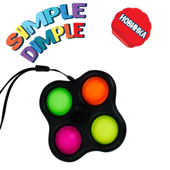 "New! Simple Dimple ""Спиннер"" Черный"