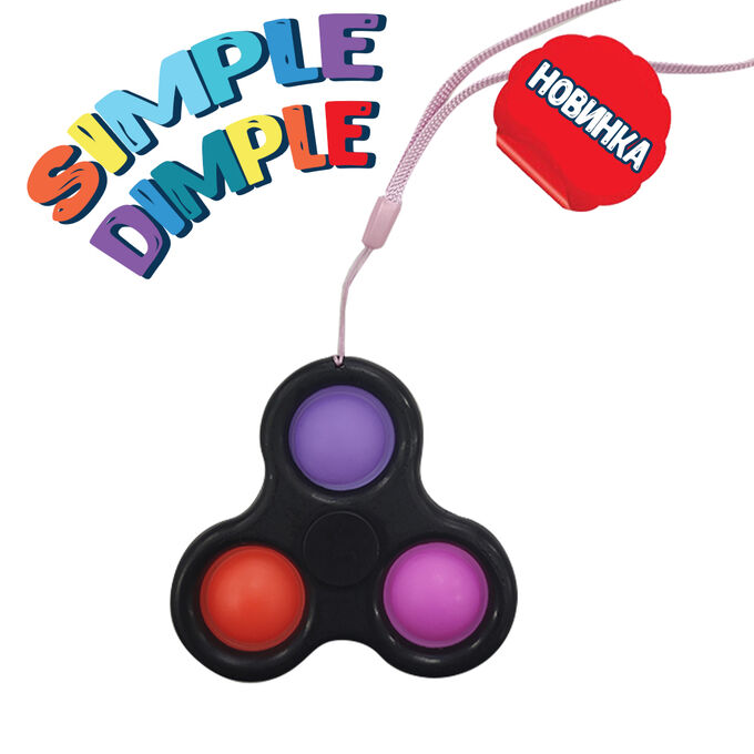 Simple Dimple Спинер 3х цветный черный