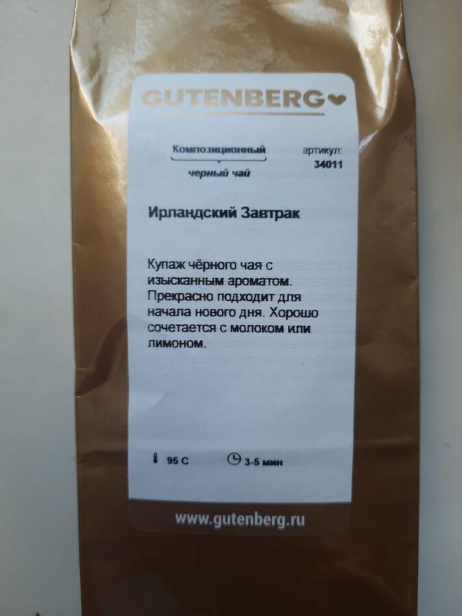 Вкусный чай Gutenberg в Комсомольске-на-Амуре
