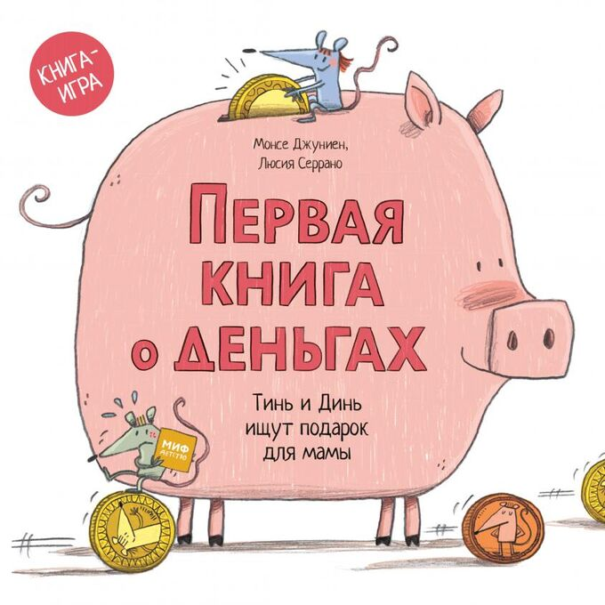 Первая книга о деньгах. Тинь и Динь ищут подарок для мамы.
