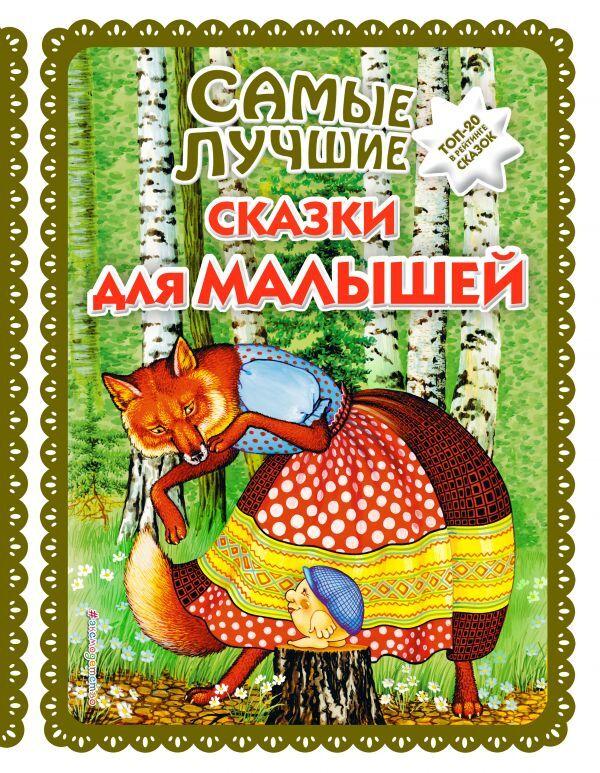 Самые лучшие сказки для малышей_ (с крупными буквами, ил. А. Басюбиной)