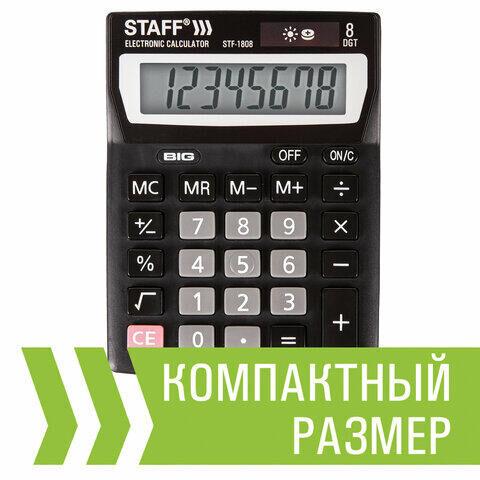 Калькулятор настольный STAFF STF-1808, КОМПАКТНЫЙ (140х105 мм), 8 разрядов, двойное питание, 250133