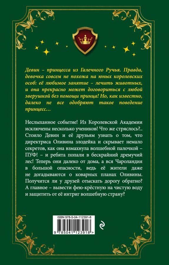 Калонита Д. Академия обмана (#2)