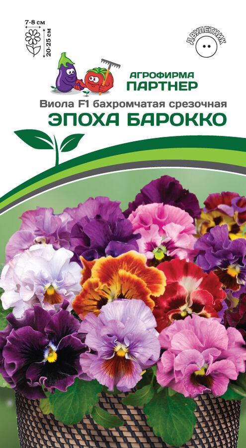 Семена Виола бахромчатая срезочная Эпоха барокко F1 ^(10ШТ)