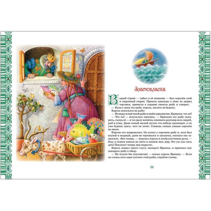 Книга лучших сказок мира (нов.), 35159