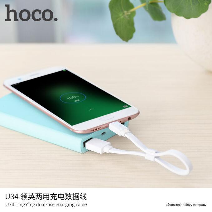 USB кабель Hoco Dual-Use 2 в 1 Lightning+MicroUSB