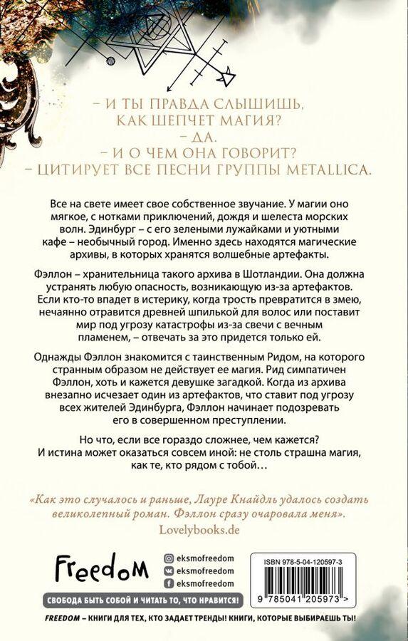Кнайдль Л. Шёпот магии