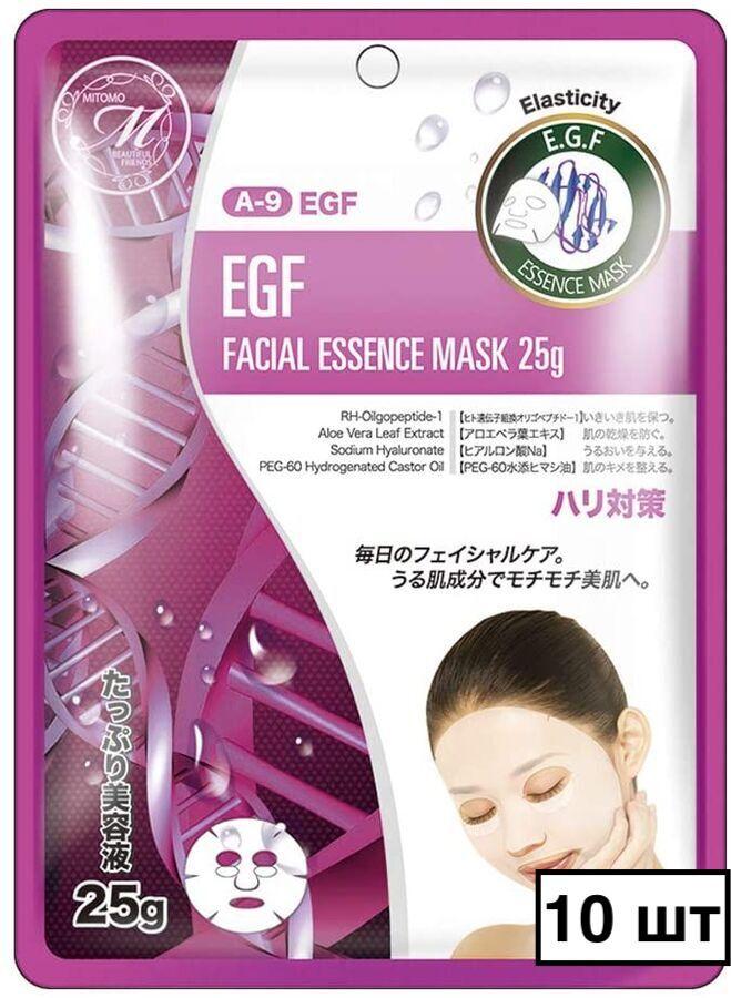 Косметическая маска для лица с EGF. Mitomo - 10 шт