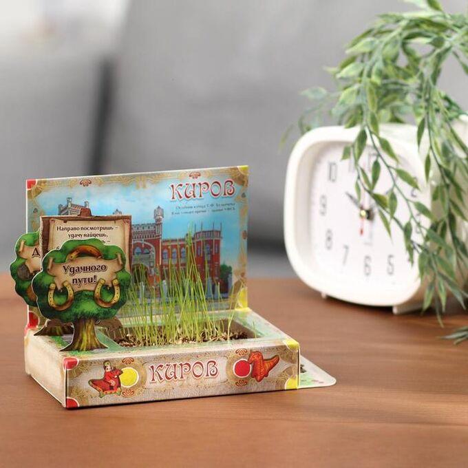 Растущая травка в открытке «Киров»